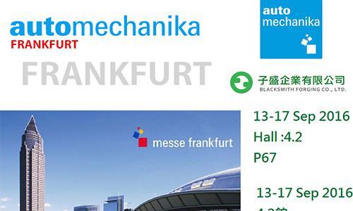 子盛公司將於今年9月13-17號 參加德國法蘭克福汽車配件展