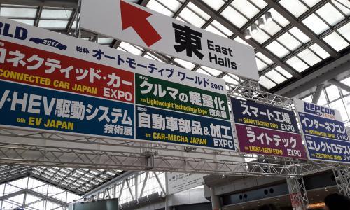 東京自動車部品展觀展